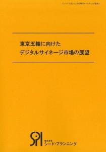 O08028025