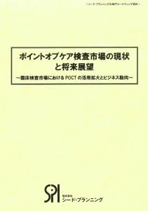 P04005090